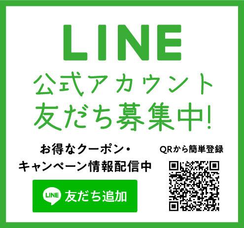 LINEやってます!友達募集中!