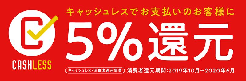 キャッシュレスでお支払いのお客様に5%還元!