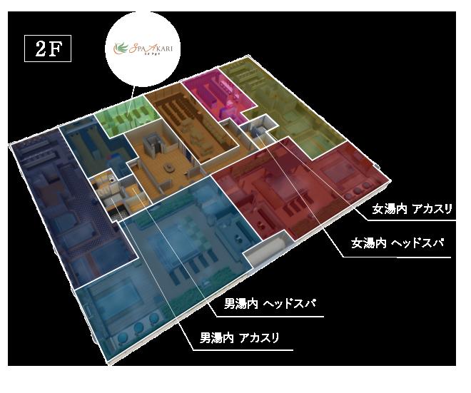 フロアーマップ2階イメージ
