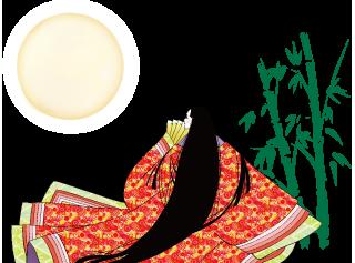 かぐや姫イメージ