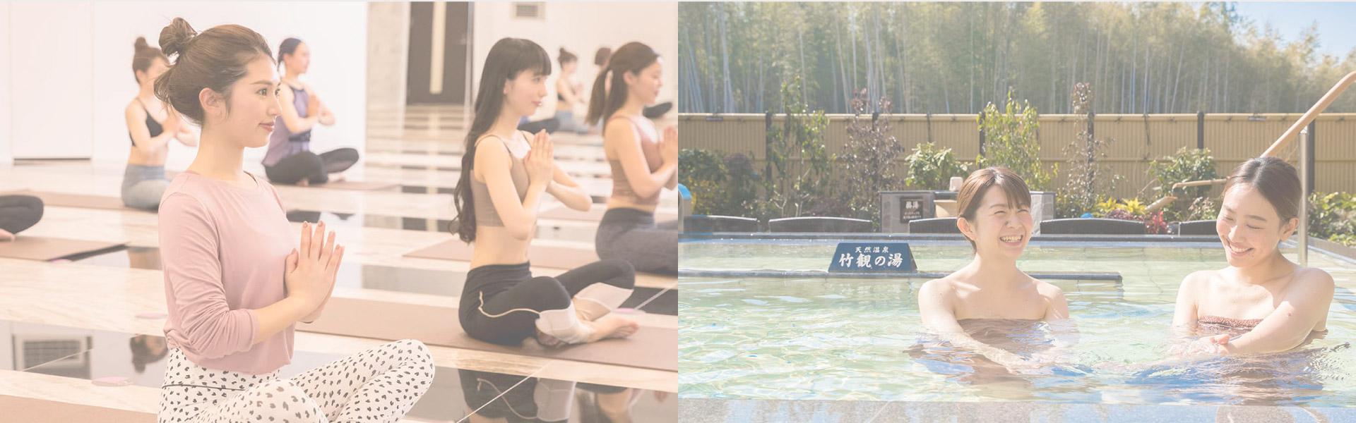 ヨガや天然温泉のイメージ