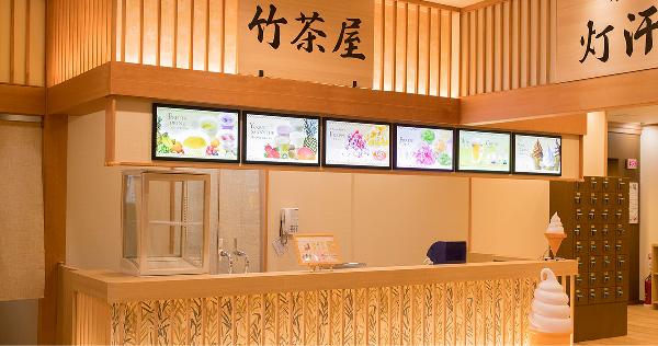 竹茶屋イメージ